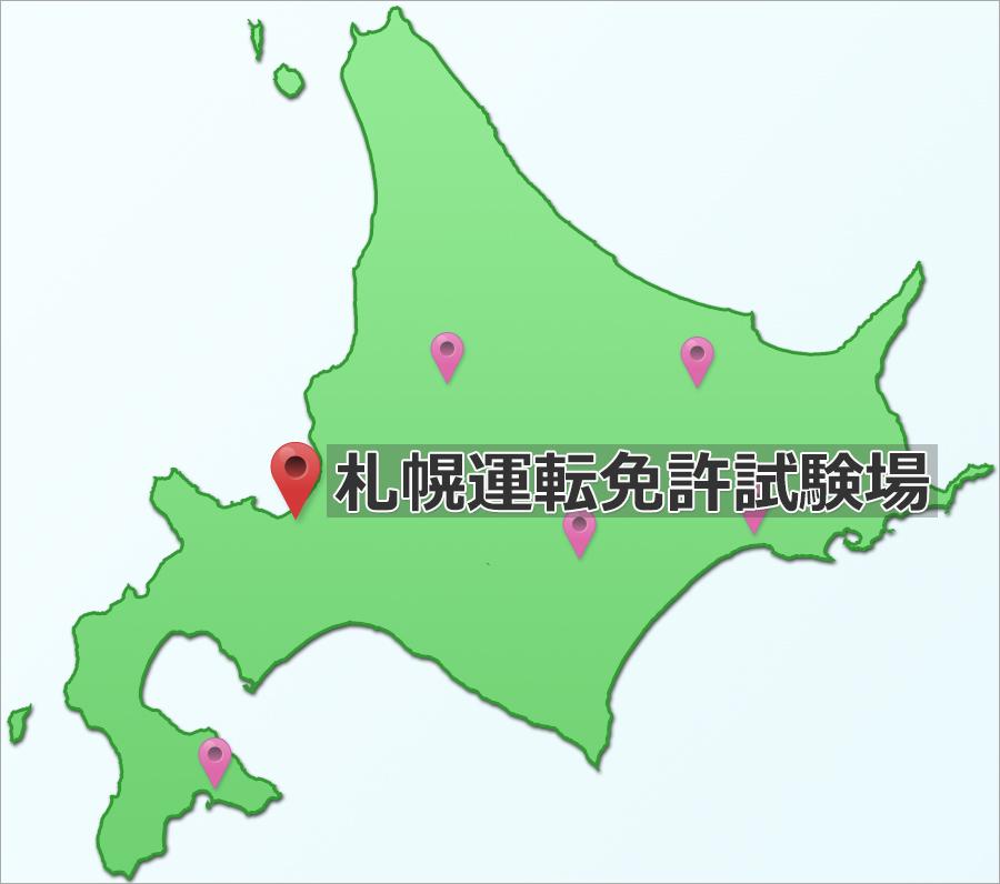 札幌運転免許試験場