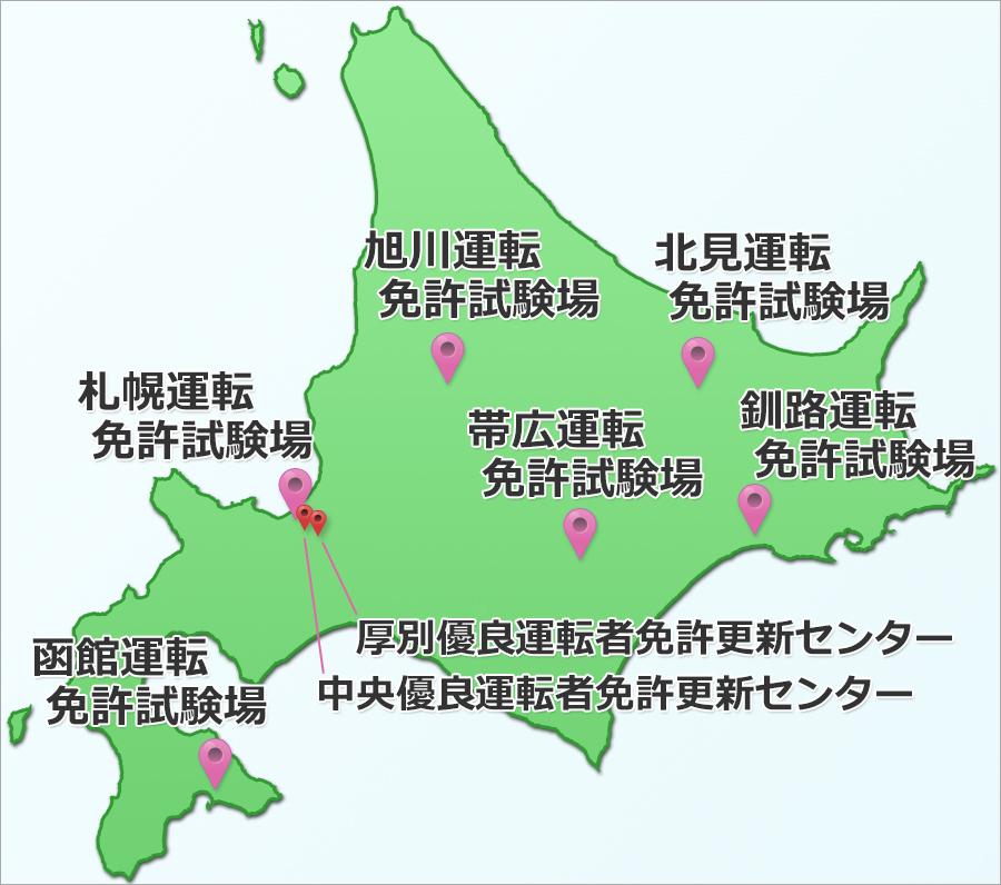 北海道の運転免許試験場