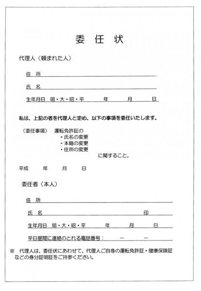 委任状_福岡