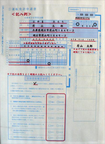 更新申請書の書き方見本(表)