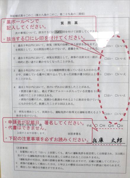 更新申請書の書き方見本(裏)