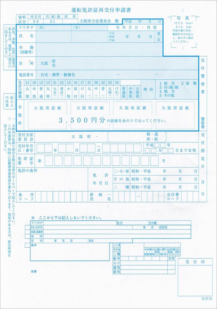 運転免許証再交付申請書
