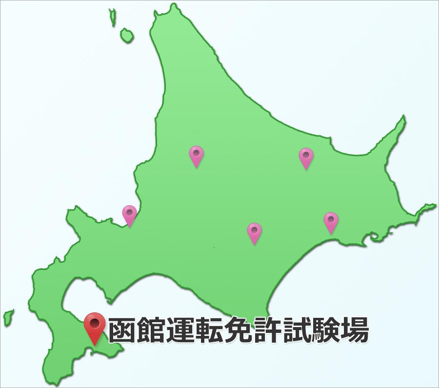 函館運転免許試験場