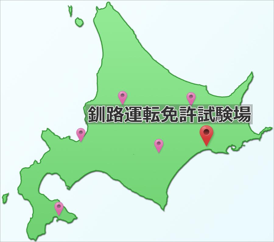 釧路運転免許試験場