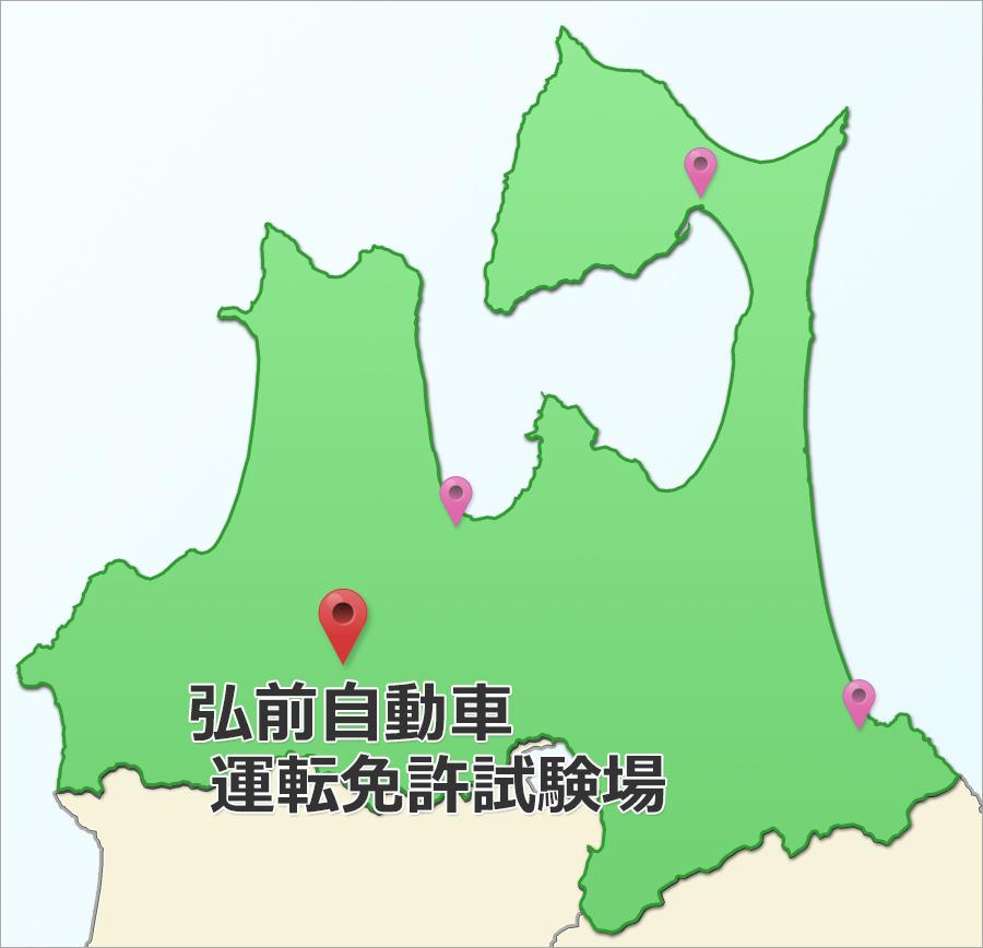 弘前自動車運転免許試験場