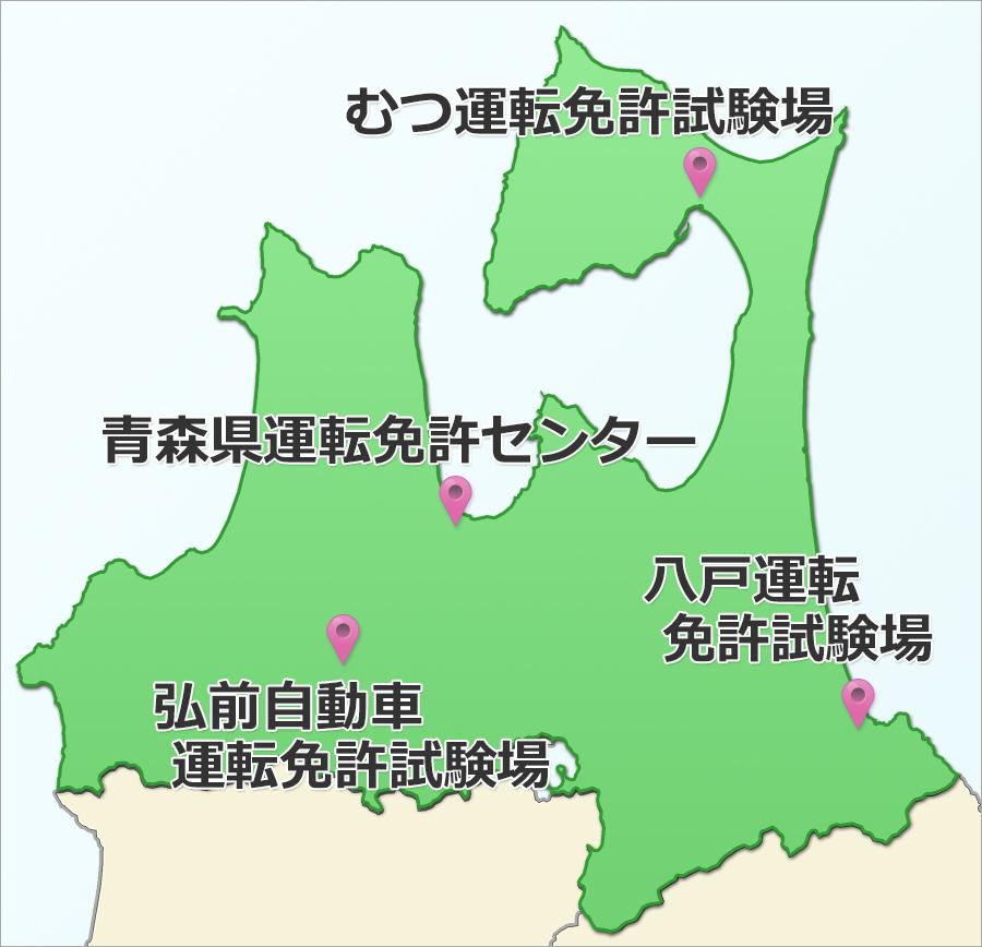 青森県の運転免許センターや試験場