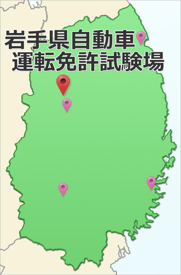 岩手県自動車運転免許試験場