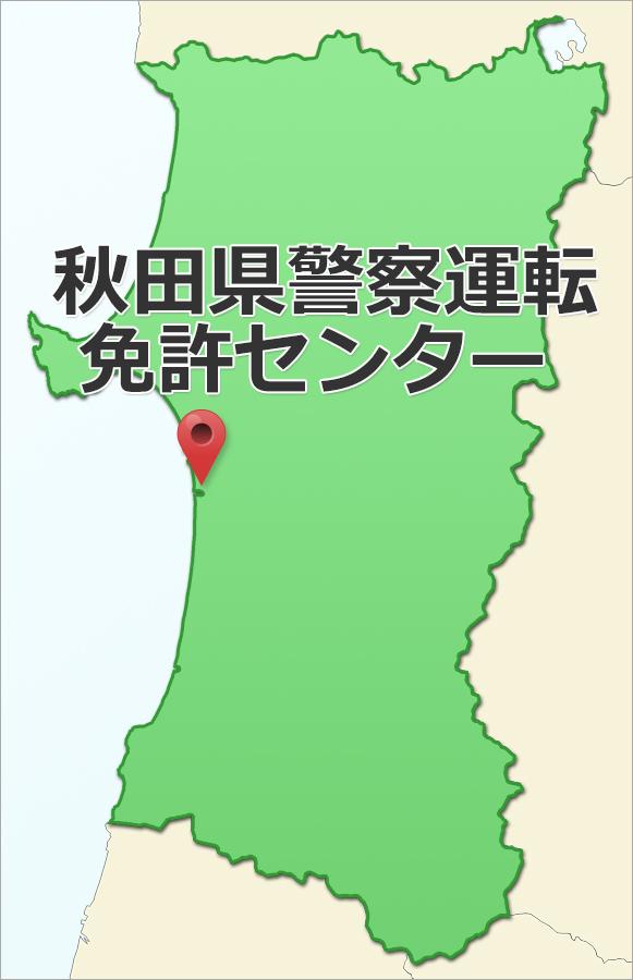 秋田県警察運転免許センター