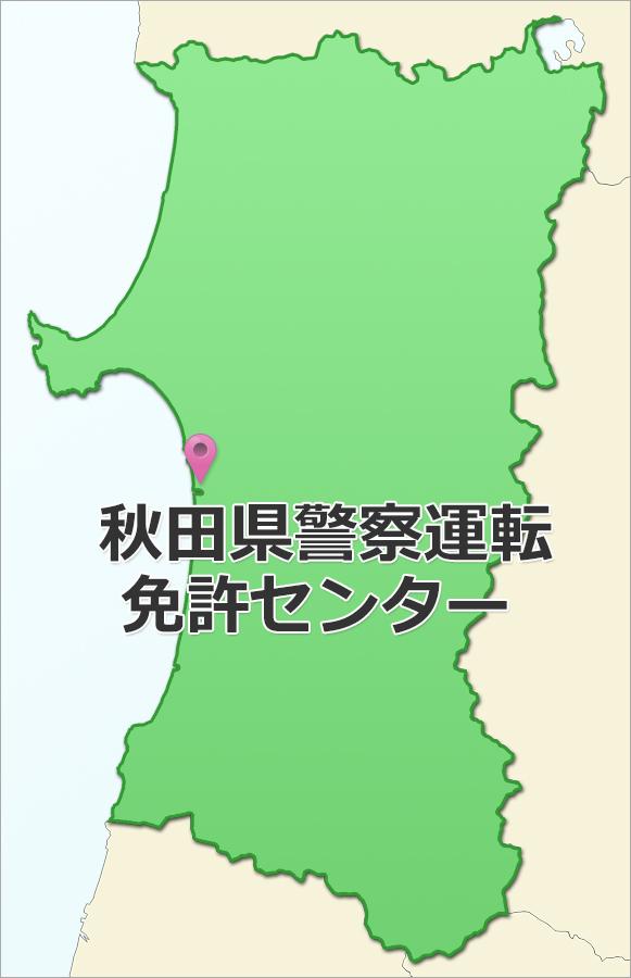 秋田県の運転免許センター