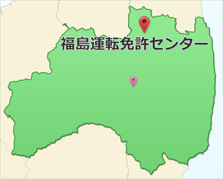 福島運転免許センター
