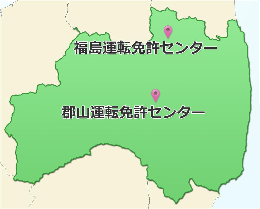 福島県の運転免許センター