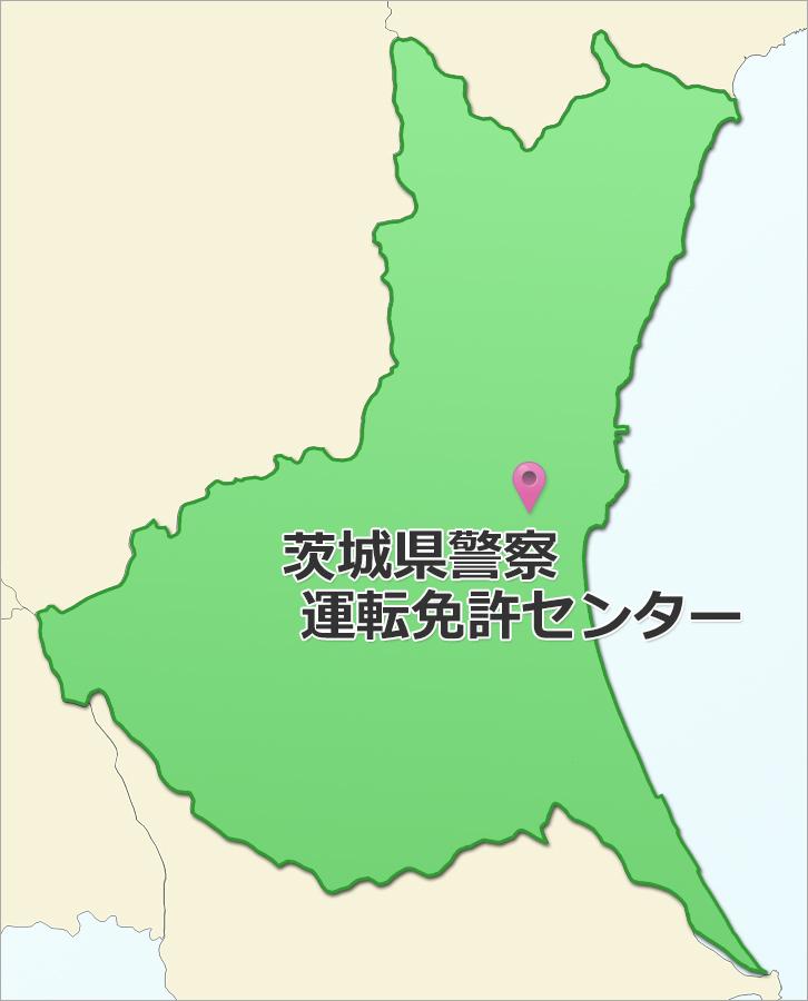 茨城県の運転免許センター