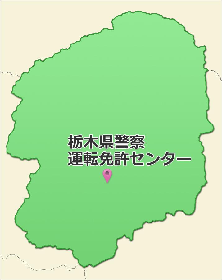 栃木県の運転免許センター