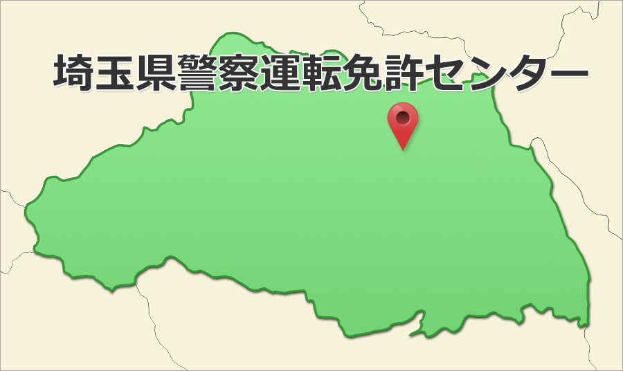 埼玉県警察運転免許センター