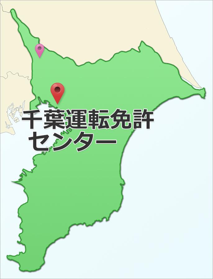 千葉県の運転免許センター