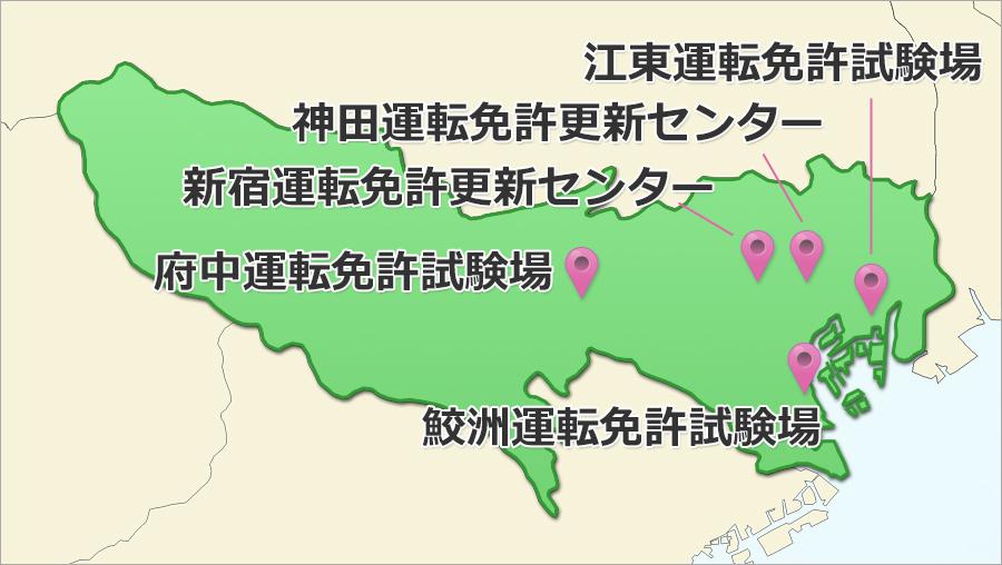 東京都の運転試験場・免許更新センター