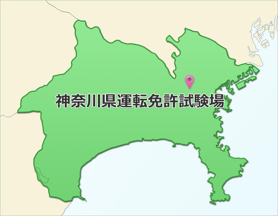 神奈川県の運転免許試験場