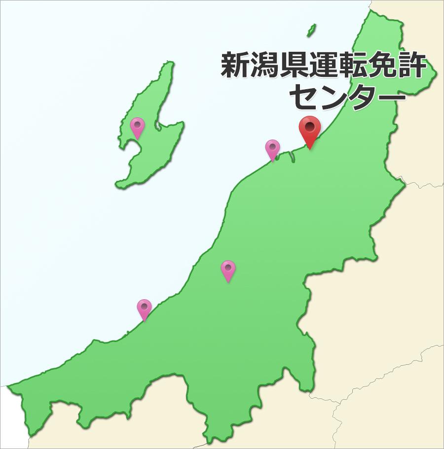 新潟県運転免許センター