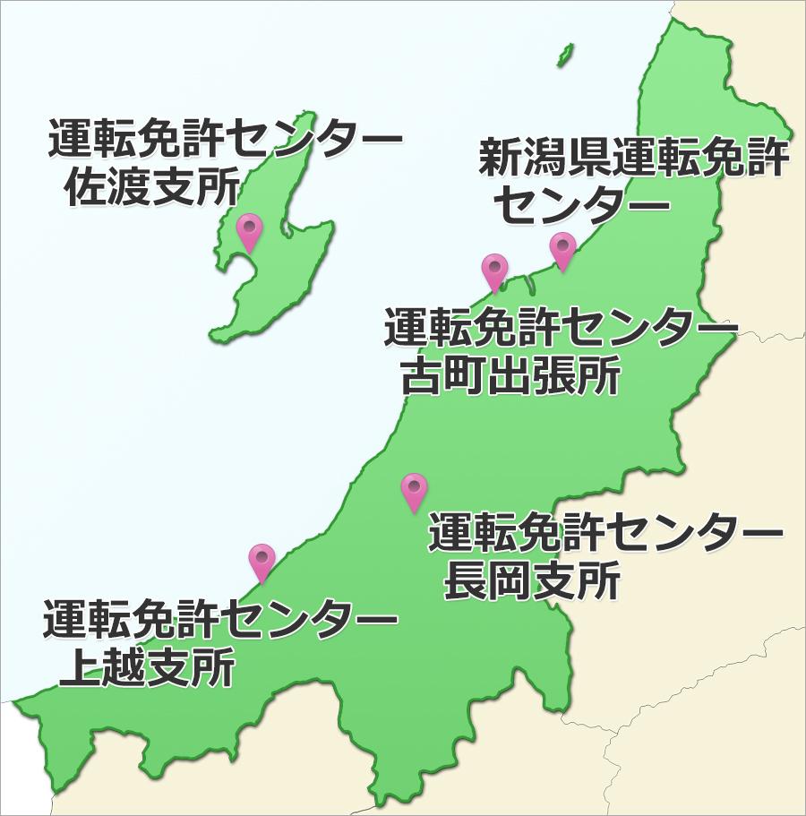 新潟県の運転免許センター