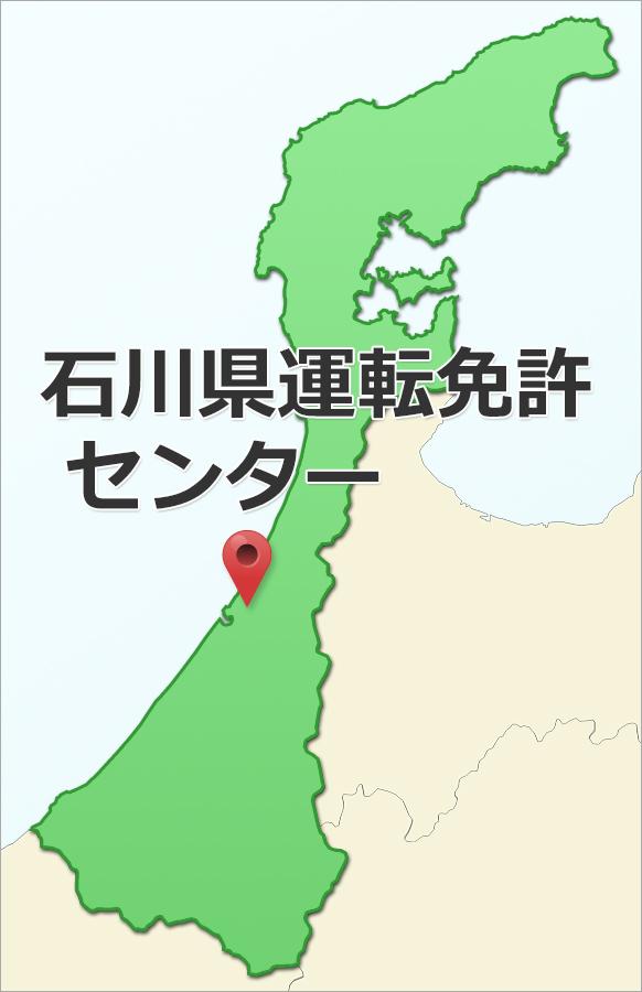 石川県運転免許センター
