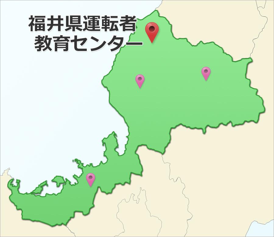 福井県運転者教育センター