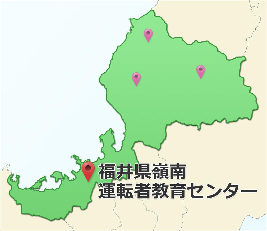 福井県嶺南運転者教育センター