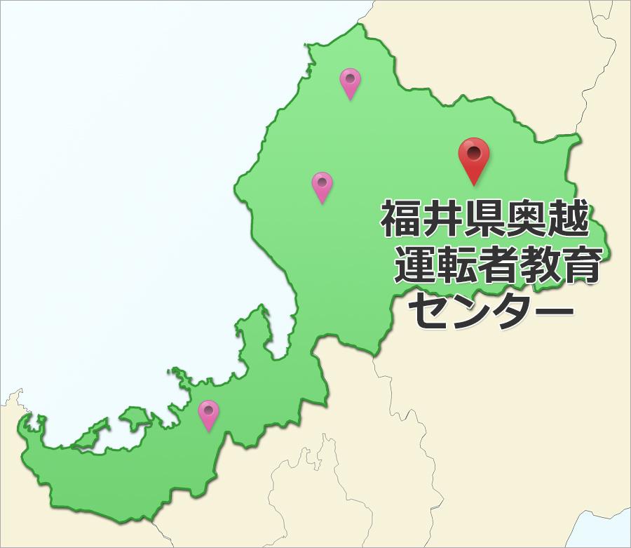 福井県奥越運転者教育センター
