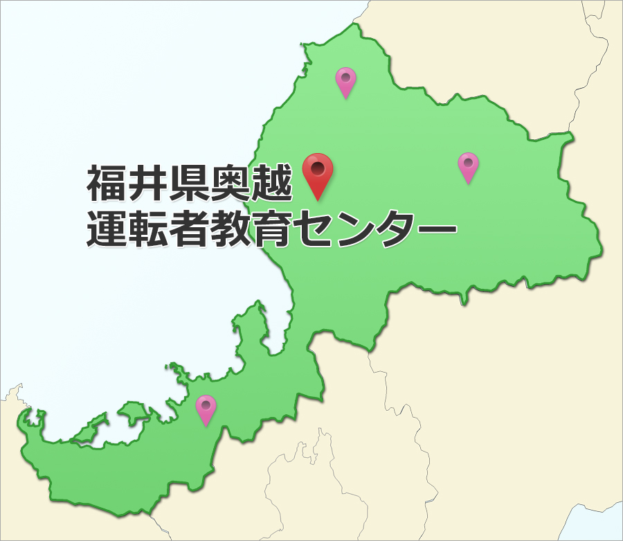 福井県丹南運転者教育センター
