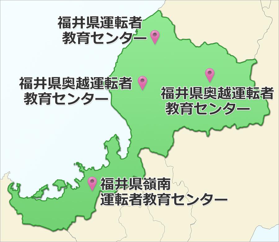 福井県の運転者教育センター