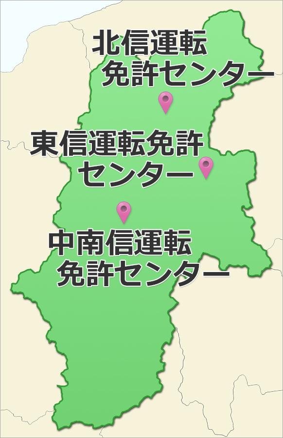 長野県の運転免許センター
