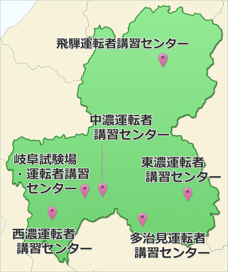 岐阜県の運転免許センターや試験場