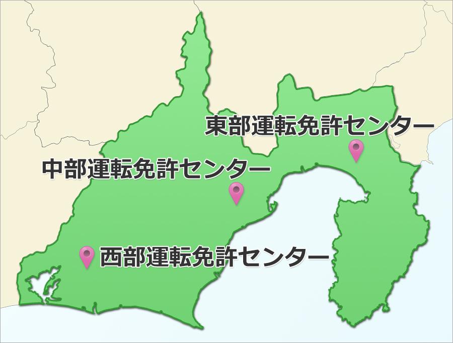 静岡県の運転免許センター