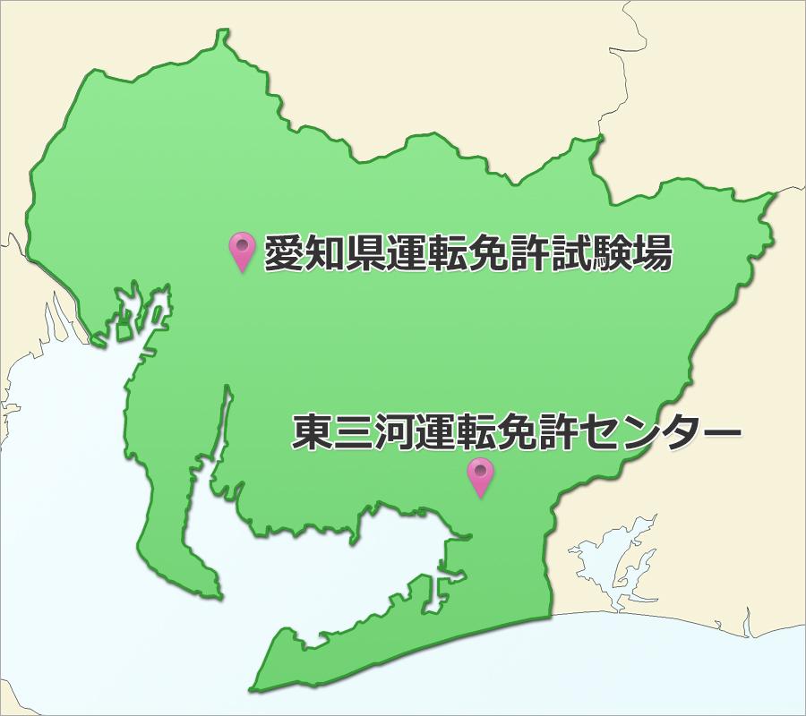 愛知県の運転免許センター・試験場