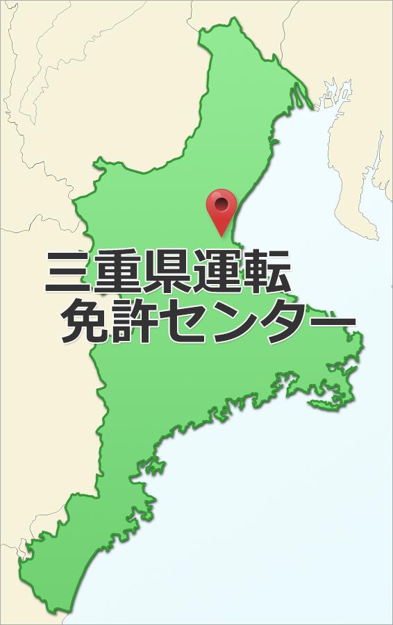 三重県運転免許センター