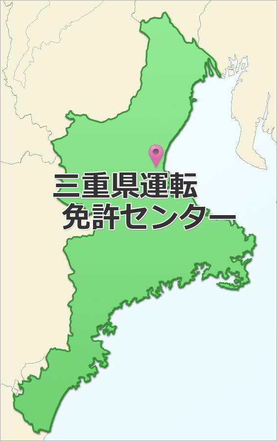 三重県の運転免許センター
