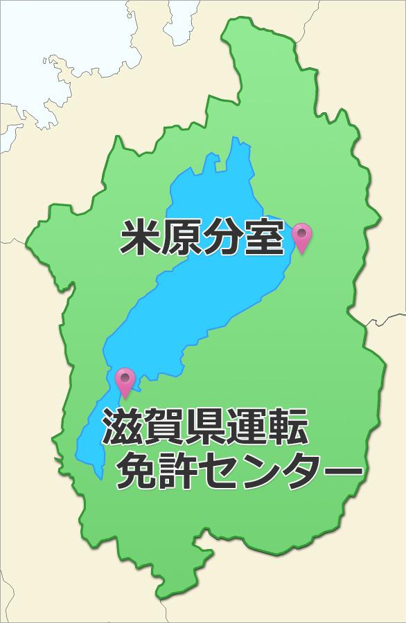 滋賀県の運転免許センター