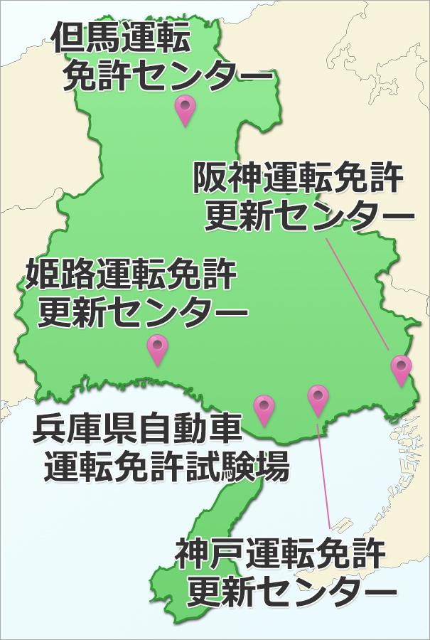 兵庫県の運転免許センターや試験場