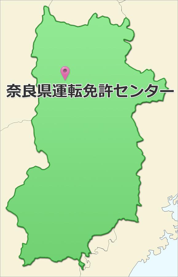 奈良県の運転免許センター