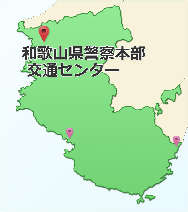 和歌山県警察本部交通センター