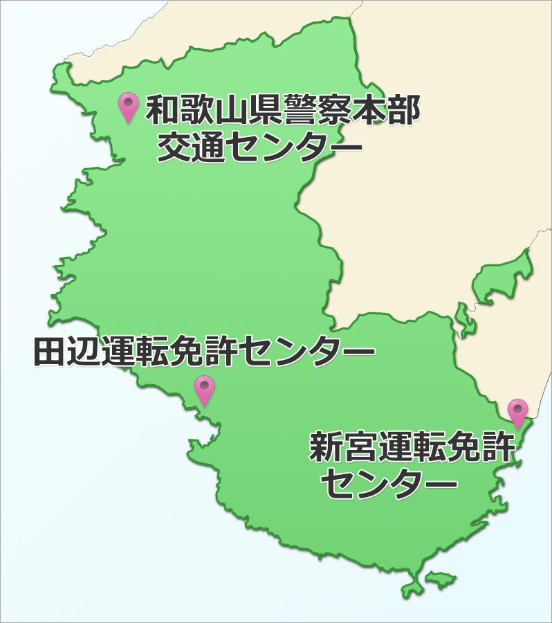 和歌山県の運転免許センター
