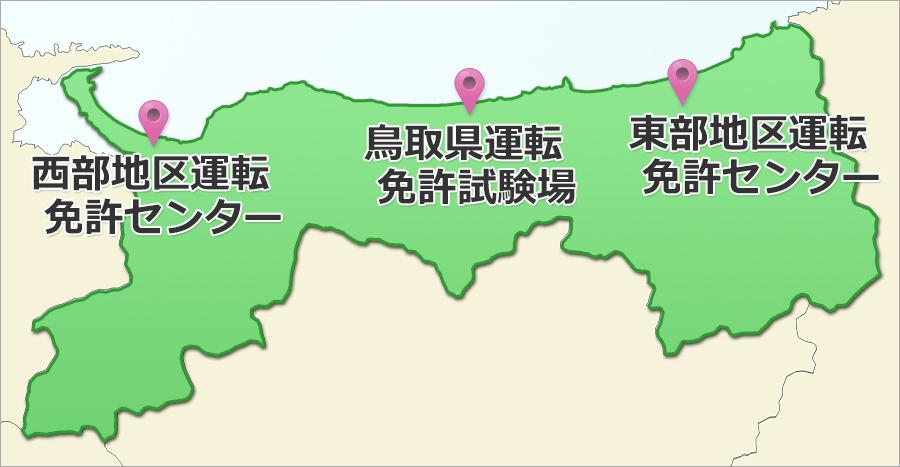鳥取県の運転免許センター・運転免許試験場