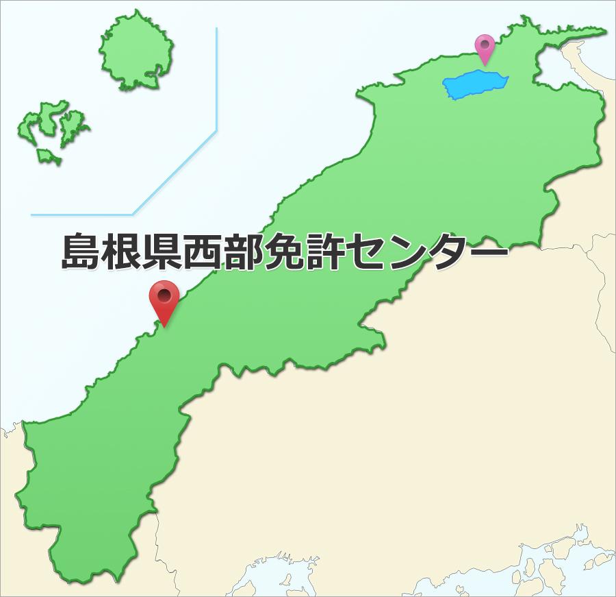 島根県西部免許センター