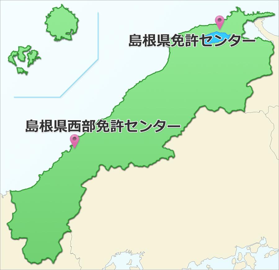 島根県の運転免許センター・運転免許試験場