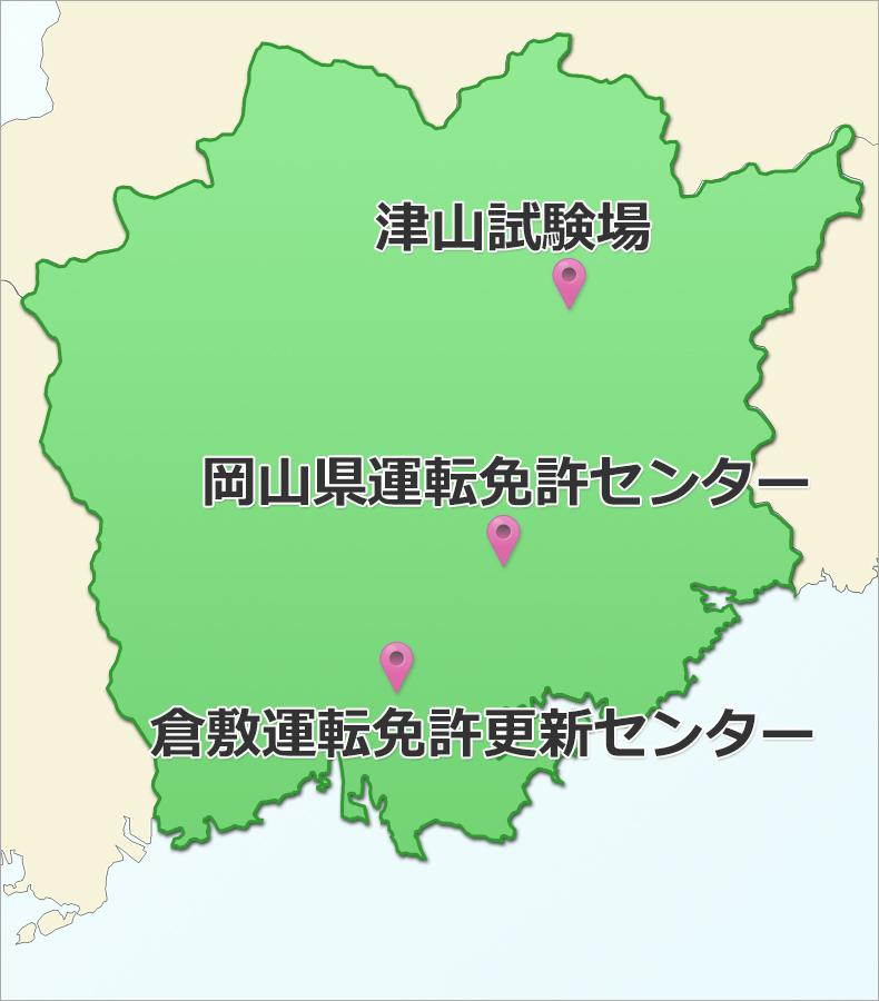 岡山県の運転免許センター・運転免許試験場