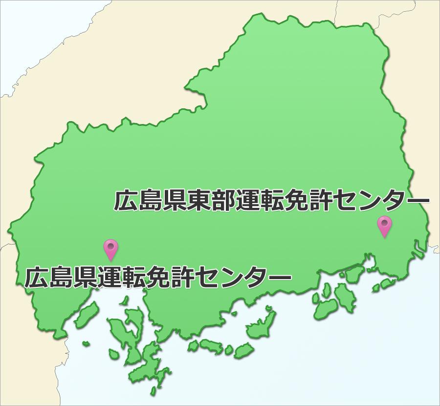 広島県の運転免許センター