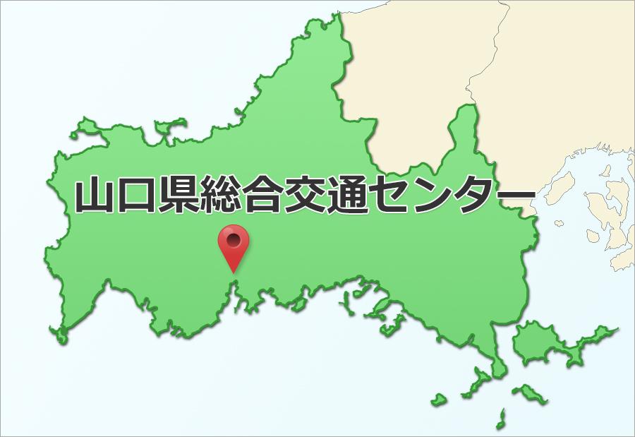 山口県総合交通センター