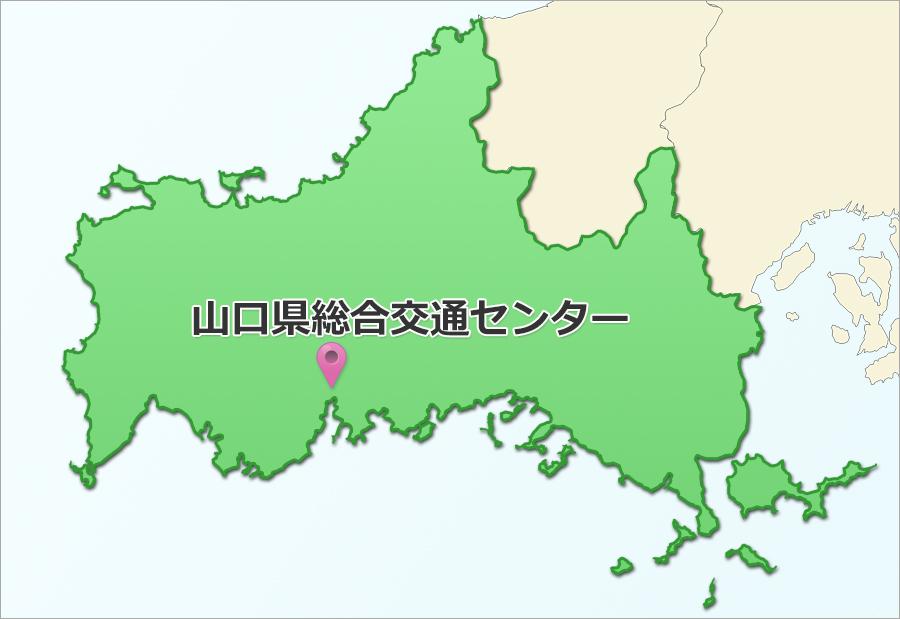 山口県の運転免許センター