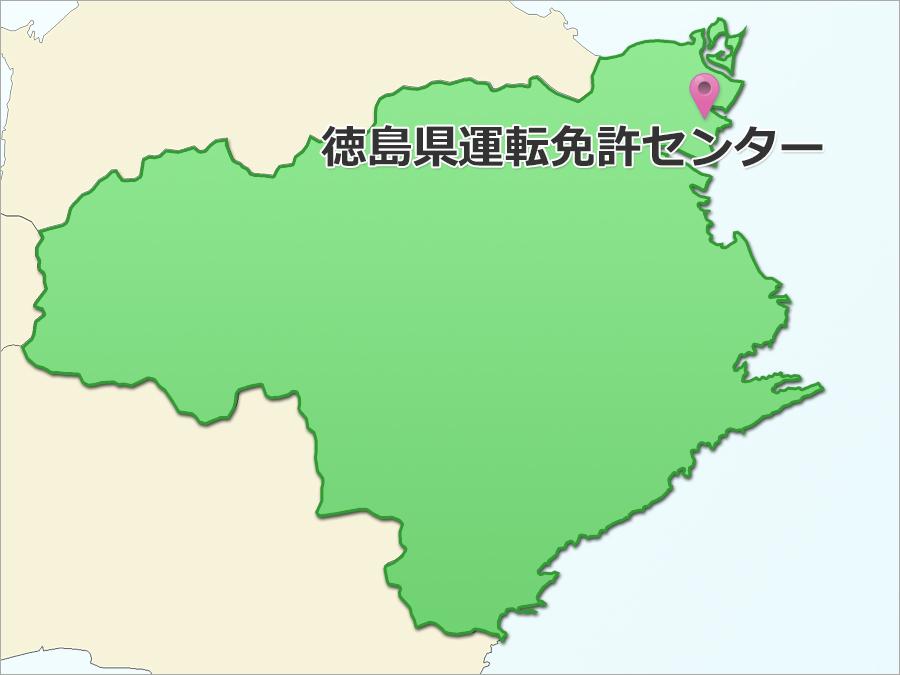 徳島県の運転免許センター