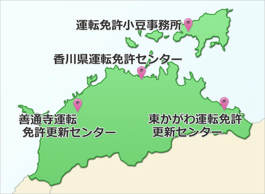 香川県の運転免許センター