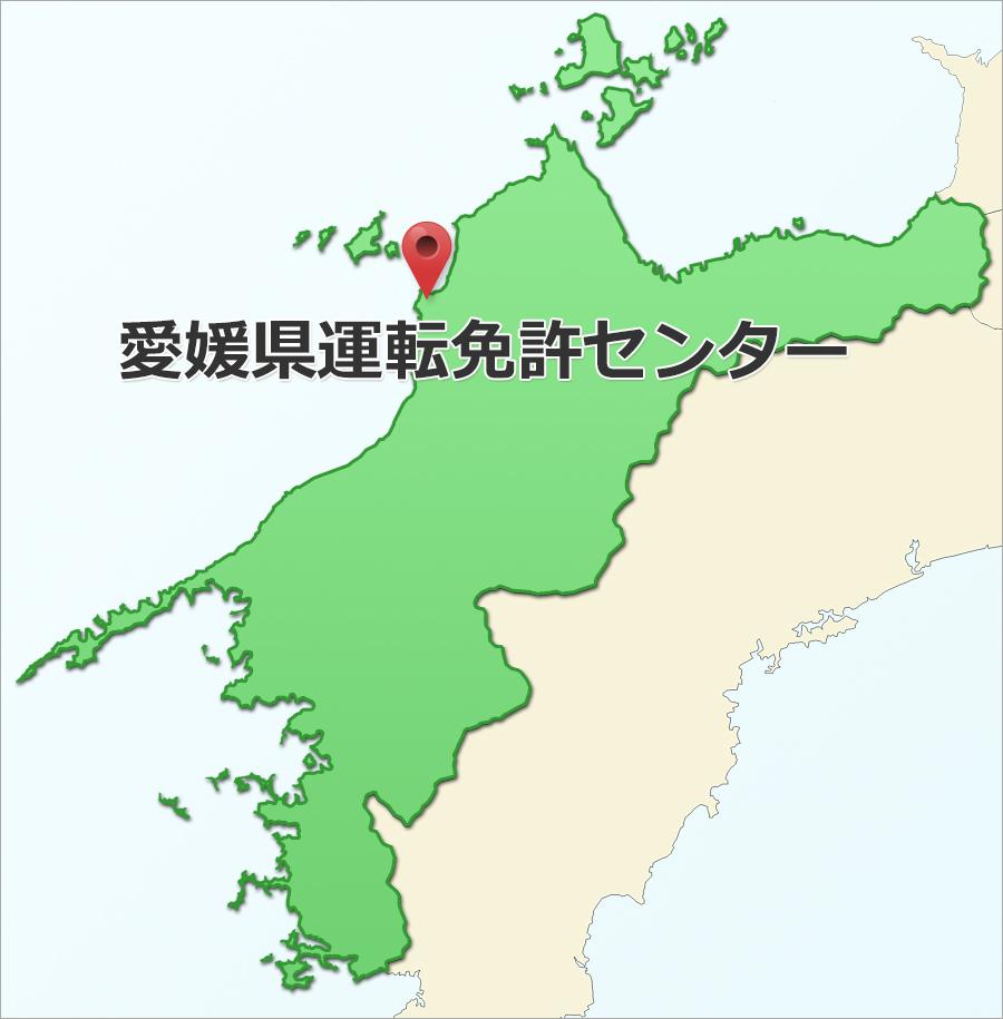 愛媛県運転免許センター